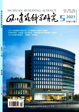 四川建筑科學研究