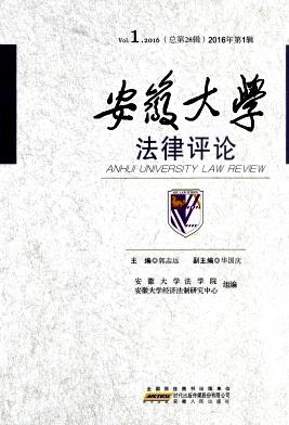 安徽大学法律评论