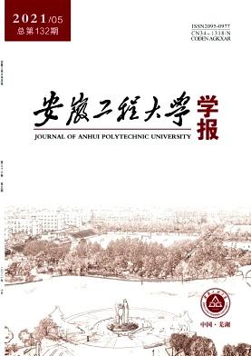 安徽工程大学学报