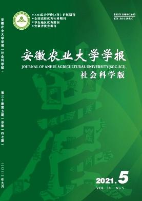 安徽農業大學學報(社會科學版)