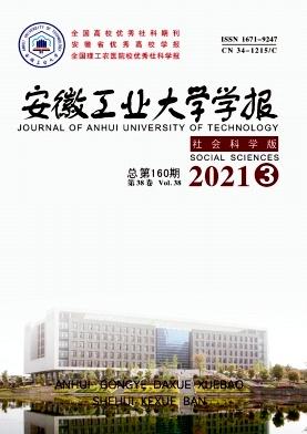 安徽工业大学学报(社会科学版)