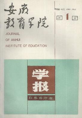 安徽教育学院学报(自然科学版)
