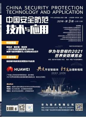 中国安全防范技术与应用