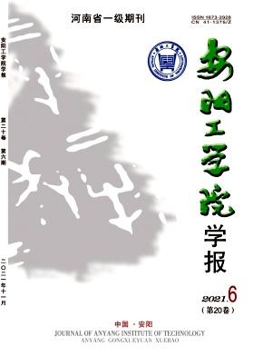安阳工学院学报