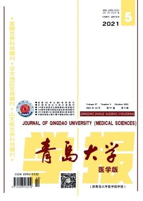 青岛大学学报(医学版)