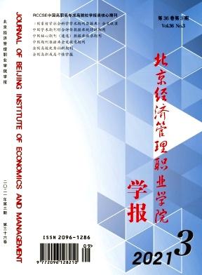 北京经济管理职业学院学报