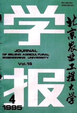 北京农业工程大学学报