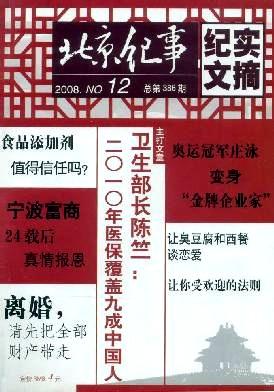 北京纪事(纪实文摘)