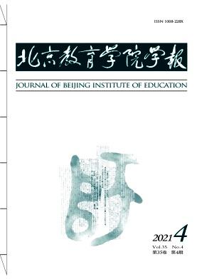 北京教育学院学报