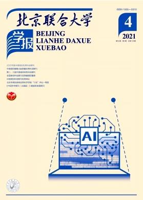 北京联合大学学报