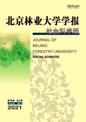 北京林业大学学报(社会科学版)