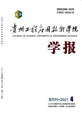 贵州工程应用技术学院学报