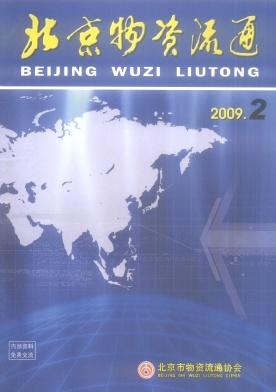北京物资流通