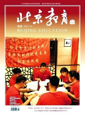北京教育(高教)