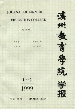 滨州教育学院学报