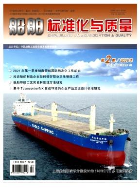 船舶标准化与质量杂志