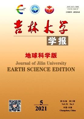 吉林大学学报(地球科学版)