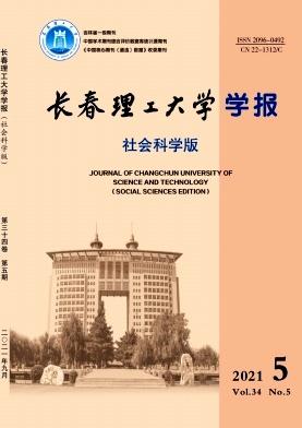 长春理工大学学报(社会科学版)