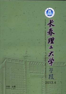 長春理工大學學報