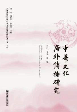 中华文化海外传播研究