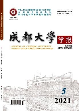 成都大学学报(社会科学版)