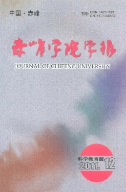 赤峰学院学报(科学教育版)