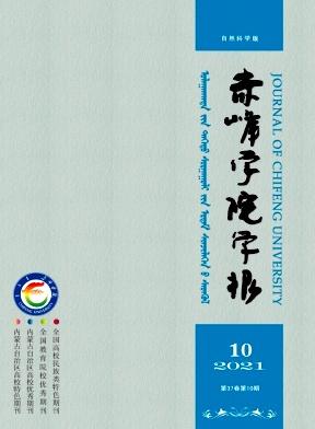 赤峰学院学报(自然科学版)