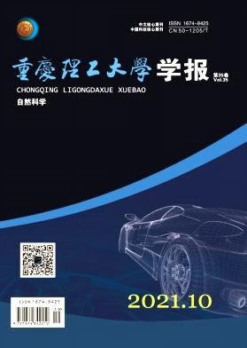 重庆理工大学学报(自然科学)