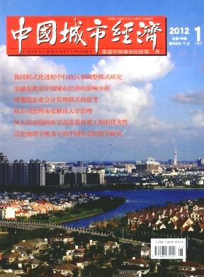 中国城市经济