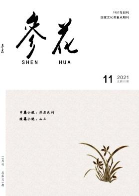 参花(中)