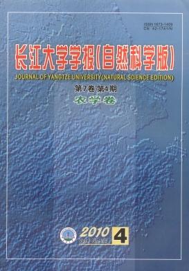 长江大学学报(自科版)农学卷