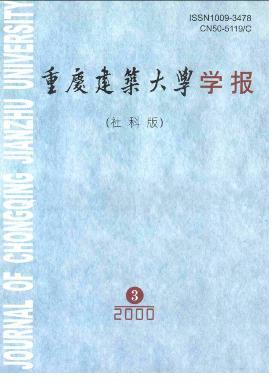 重庆建筑大学学报(社会科学版)