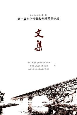 长江文化论丛