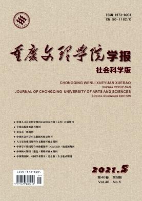 重慶文理學院學報(社會科學版)