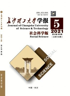 长沙理工大学学报(社会科学版)