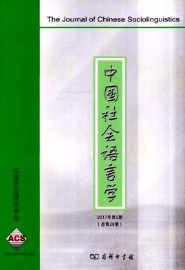 中国社会语言学
