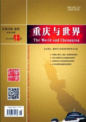 重慶與世界(學術版)