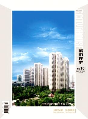 城市住宅期刊