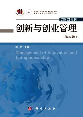 创新与创业管理