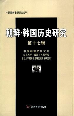 朝鲜·韩国历史研究