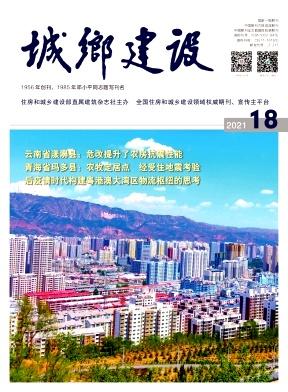 城乡建设期刊