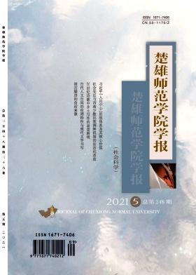 楚雄师范学院学报