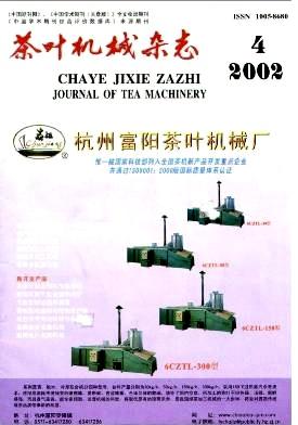 茶叶机械杂志