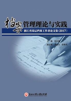 檔案管理理論與實踐-浙江省基層檔案工作者論文集