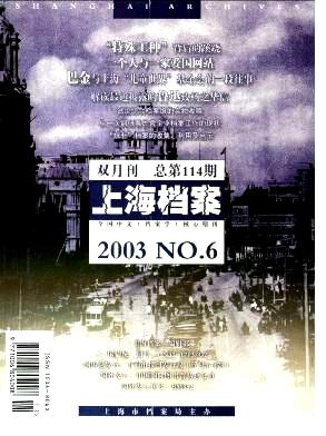 上海档案(Shanghai Archives)