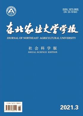东北农业大学学报(社会科学版)