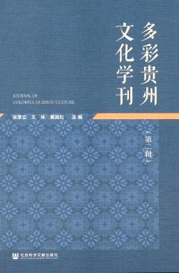 多彩贵州文化学刊
