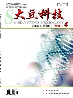 大豆科技杂志