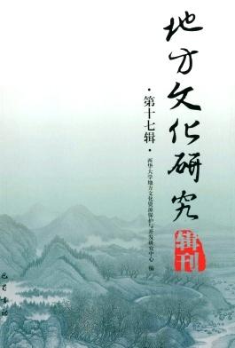 地方文化研究辑刊杂志