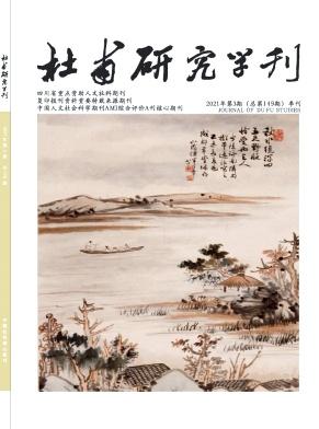 杜甫研究學刊